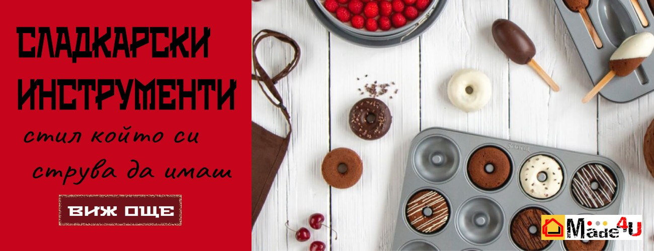 Сладкарски и други кухненски принадлежности ~ made4u.site