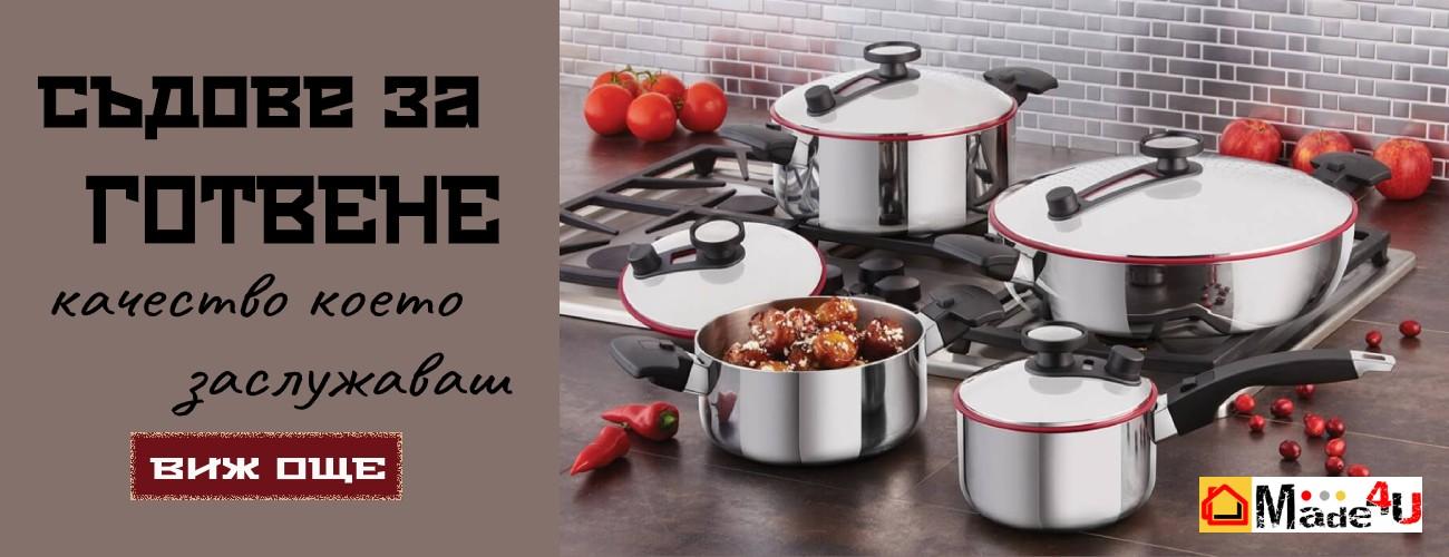 Съдове за готвене на световни марки ~ made4u.site
