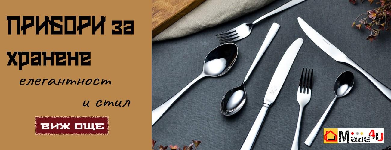 Прибори за хранене на неустоими цени ~ made4u.site