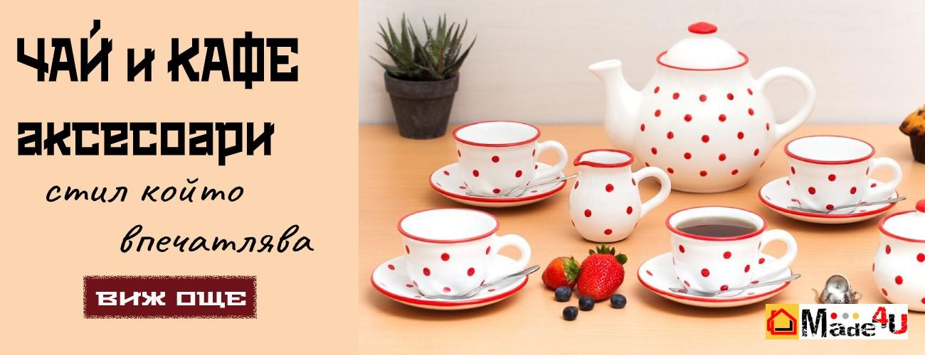 Чай и Кафе прибори и аксесоари ~ made4u.site